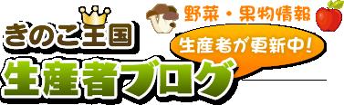 【きのこ王国】生産者ブログ