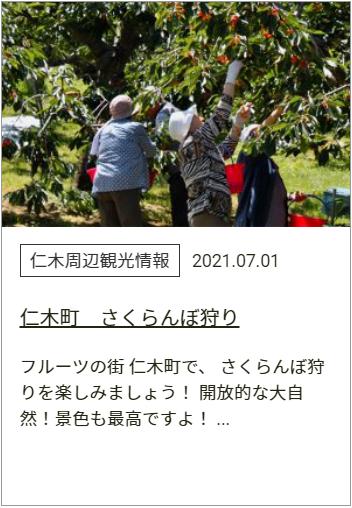仁木周辺観光スポット